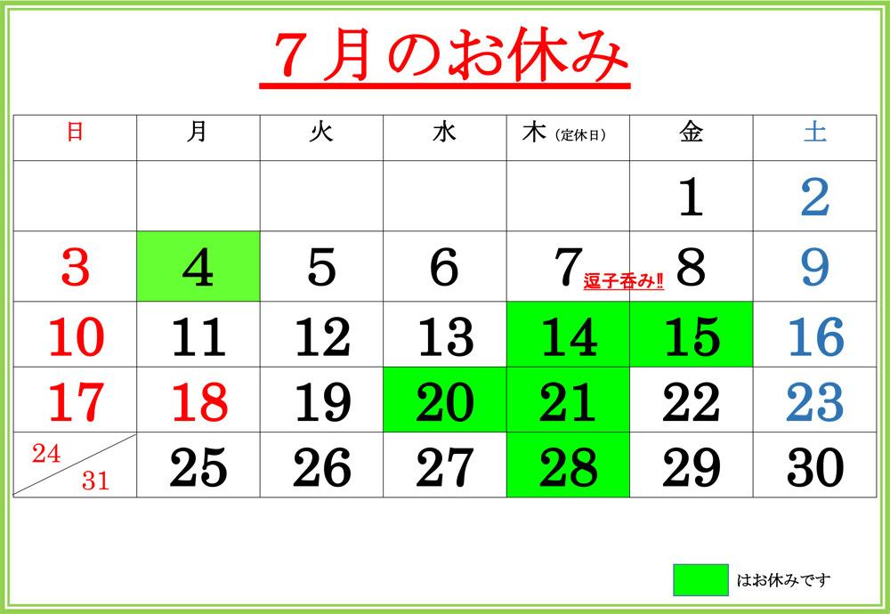 休み-(2)