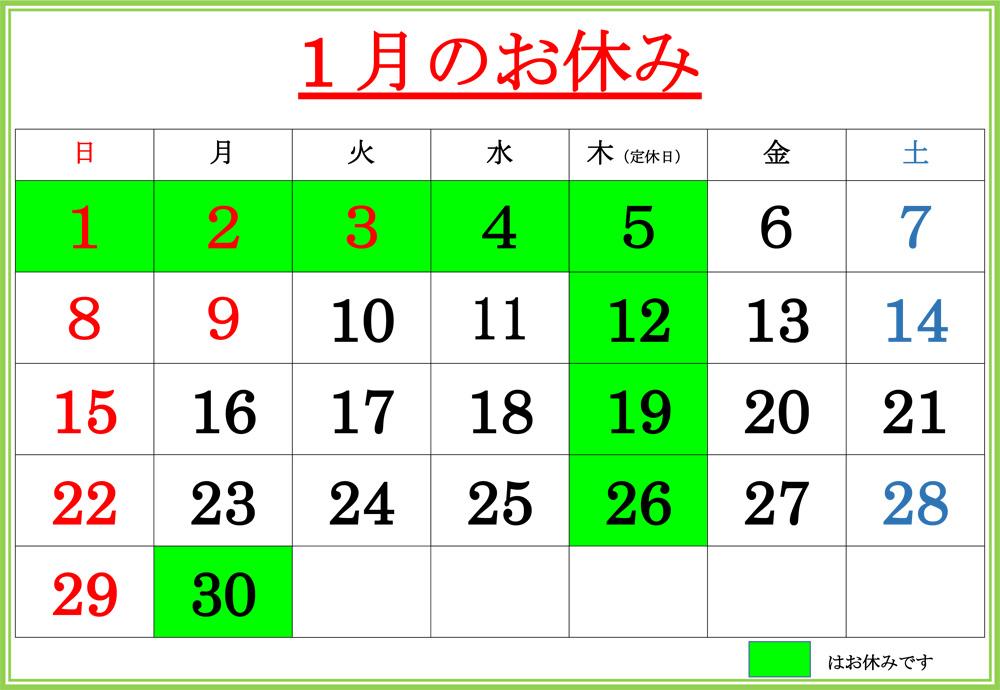 休み-(1)